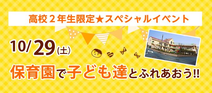 高校2年生限定★スペシャルイベント_10/29_保育園見学をしよう!!
