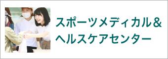 大阪滋慶スポーツメディカル&ヘルスケアセンター