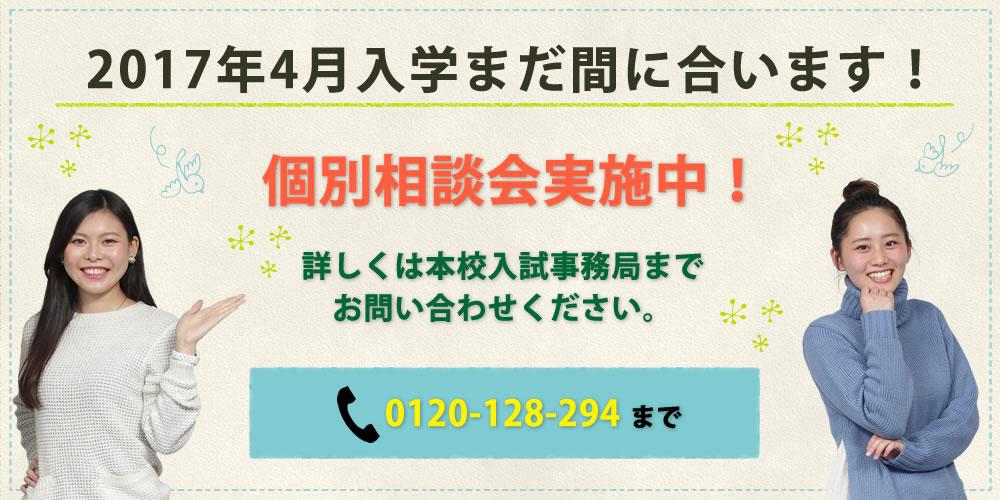 適性AOエントリー入試日