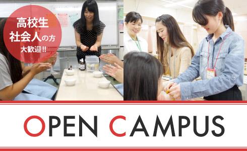 高校2年生対象オープンキャンパス