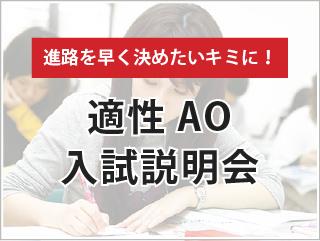 適性AO入試説明会