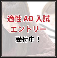 適性AO追加エントリー受付決定!