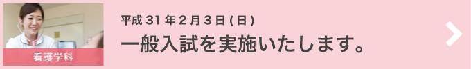 【看護学科】平成29年12月17日(日) 一般入試を実施いたします。