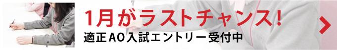 追加募集決定!適性AO入試エントリー受付中!