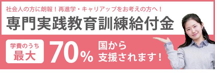 給付 金 大阪